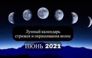 Советы лунного календаря стрижек на июнь 2021 года