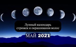 Лунный календарь стрижек на май 2021 года: рекомендации и благоприятные дни