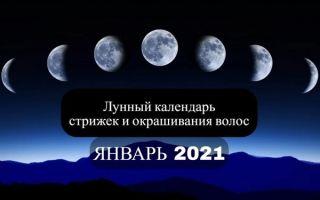 Лунный календарь стрижек 2021 год: январь