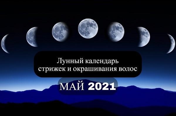 Лунный календарь стрижек май