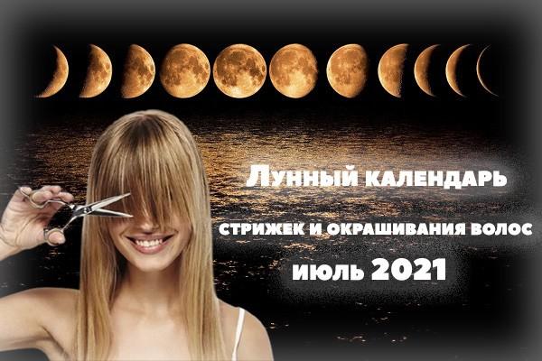 Лунный календарь стрижек июль 2021